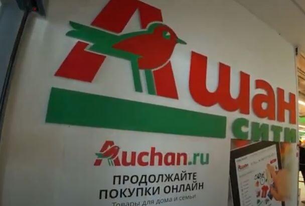 Ашан уменьшил свое присутствие на российском рынке min