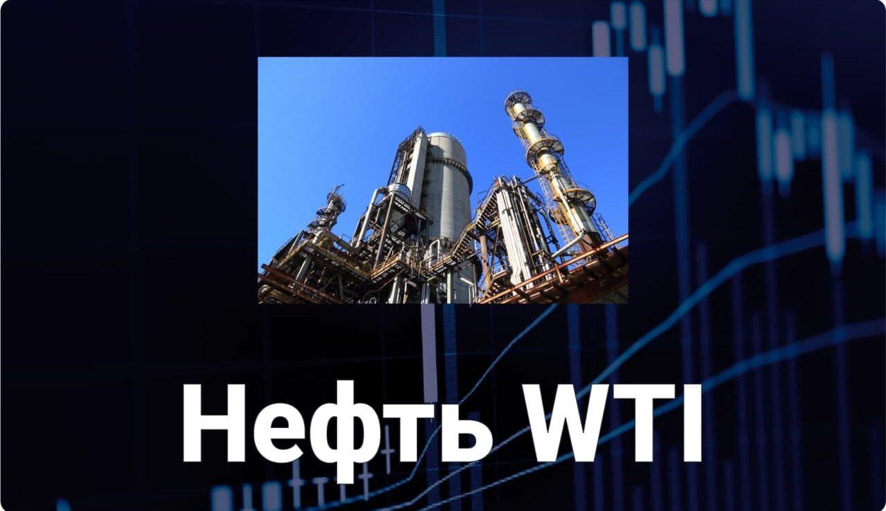 Нефть марки WTI подорожала до 66 долларов за баррель